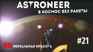 ASTRONEER #21 В космос без ракеты