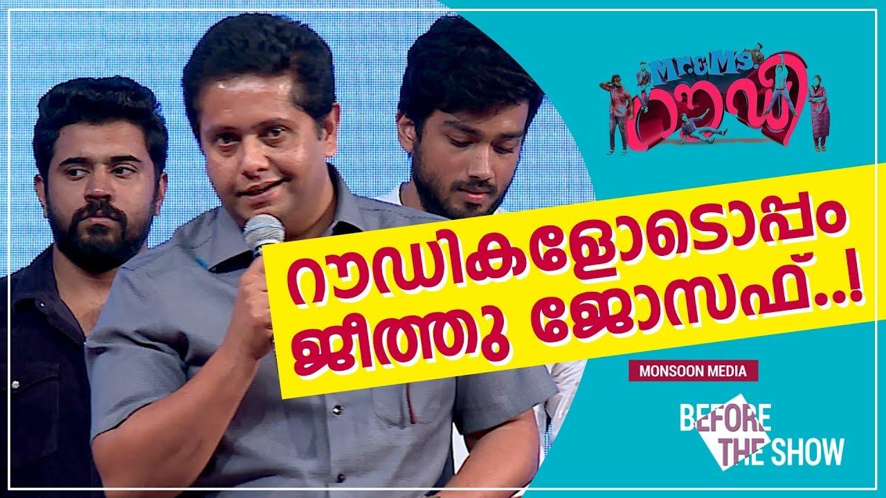 Jeethu Joseph on Mr&Ms Rowdy | Mohanlal | Kalidas Jayaram | Nivin Pauly | Aparna Balamurali | BTS