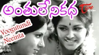 Anthuleni Katha Movie Songs | Voogutundi Neeinta Video Song | Rajinikanth | Jayapradha