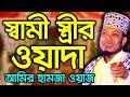 bangla waz amir hamza waz 2018 drama waz bangla saidi waz mahfil bazlur rashid waz bangla gojol