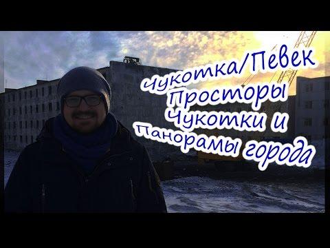 Чукотка/Певек - Просторы Чукотки и Панорамы города