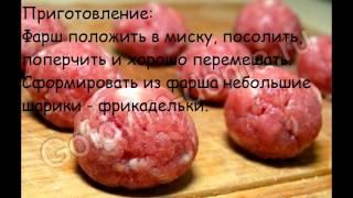 Рецепты первых блюд:Картофельный суп с фрикадельками