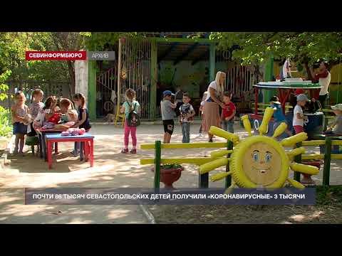 НТС Севастополь: Почти 86 тысяч севастопольских детей получили «коронавирусные» 3 тысячи