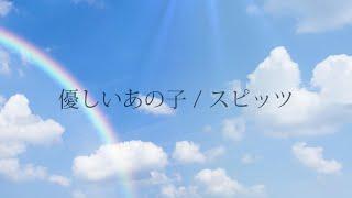 【フル】スピッツ -「優しいあの子」【 カバー / 歌詞付き / 結花乃】