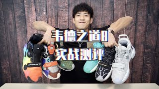 李宁韦德之道8 实战测评+打分 Lining Way Of Wade 8(WOW8)Performance Review