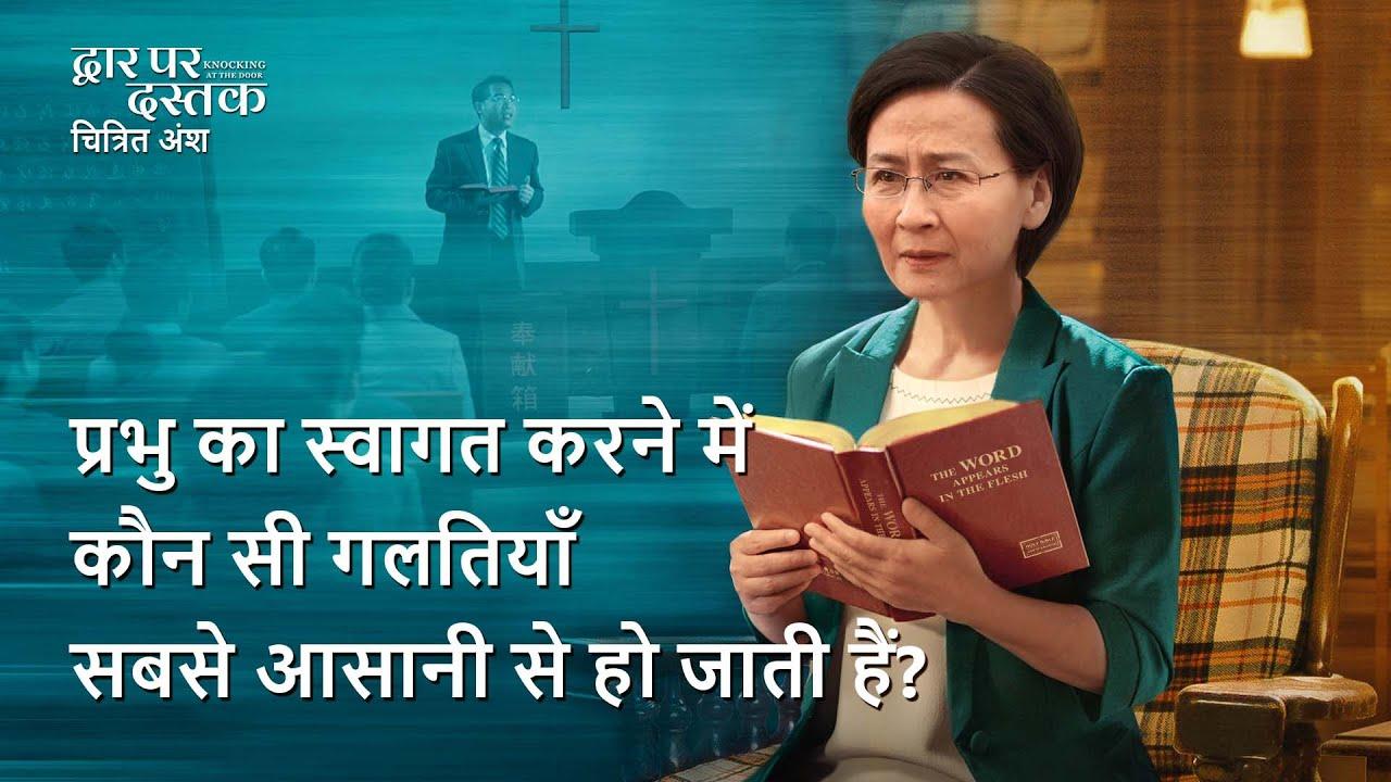 """Hindi Christian Movie """"द्वार पर दस्तक"""" अंश 2 : प्रभु का स्वागत करने में कौन सी गलतियाँ सबसे आसानी से हो जाती हैं?"""