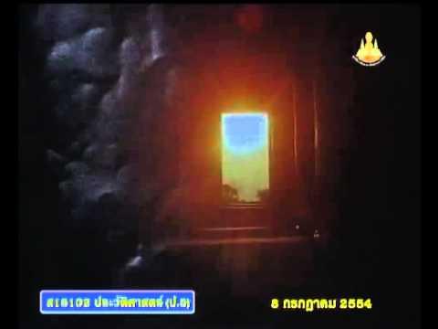 030 540708 P5his C historyp 5 ประวัติศาสตร์ป 5 ข้อมูลและหลักฐานโบราณสถาน