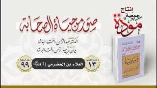 صور من حياة الصحابة - الحلقة (99) - العلاء بن الحضرمي رضي الله عنه - الجزء الأول