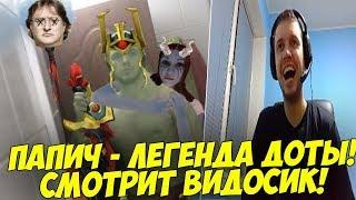 """ПАПИЧ СМОТРИТ """"ПАПИЧ - ЛЕГЕНДА ДОТЫ"""" !"""