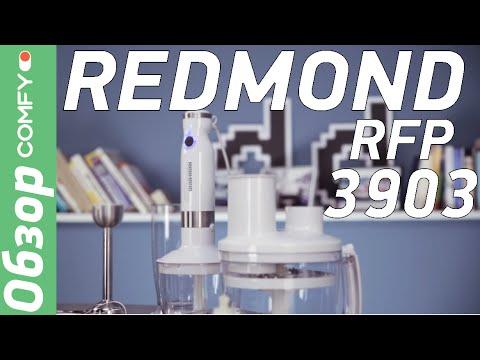 Redmond RFP 3903 - блендер с возможностями кухонного комбайна -Обзор от Comfy.ua