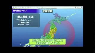 2011.3.11 地震 東日本大震災 発生の瞬間 Earthquake Japan