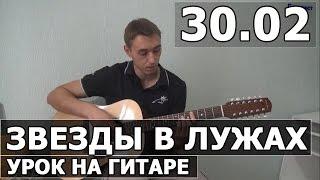 30.02 - Звёзды в лужах (Видео урок как играть на гитаре)