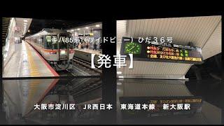【発車】キハ85系(ワイドビュー)ひだ36号 〜大阪市淀川区 JR西日本 東海道本線 新大阪駅〜