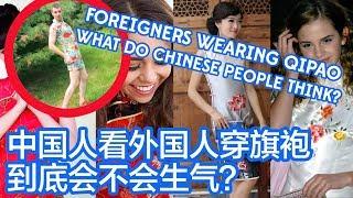 中国人看外国女生穿旗袍到底会不会生气?What do people in China think about non-Chinese wearing Qipao