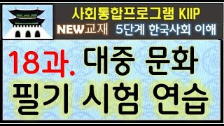 NEW 한국사회 이해, 18과 대중 문화, 필기시험 연…