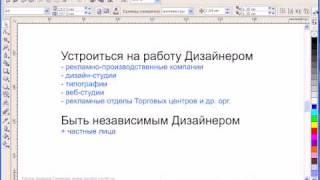 Как заработать на векторной графике(Самоучитель Corel Draw для Начинающих - бесплатные видео-уроки. http://ypoku-corel.ru., 2010-02-21T20:05:22.000Z)