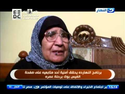 #النهاردة:  لحظة فوز الحاجة ام شكري بجائزة العمرة
