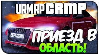 Приезд в область!- CRMP #68[ URM Role Play]