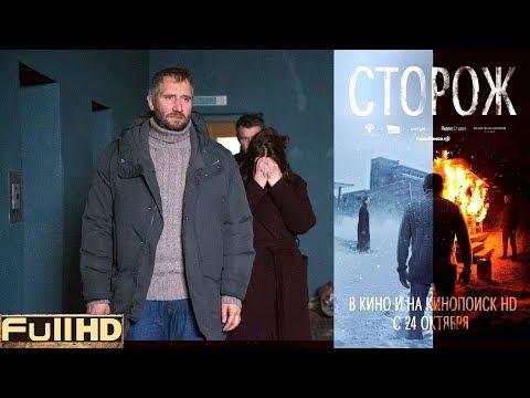 Сторож (фильм 2019) — Русский трейлер