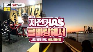 [ 자전거 ] 클빠링 후 자전거 점검 ㅣ 야간라이딩 후…
