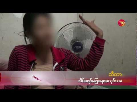 Burmese sex workers sold in Ranong