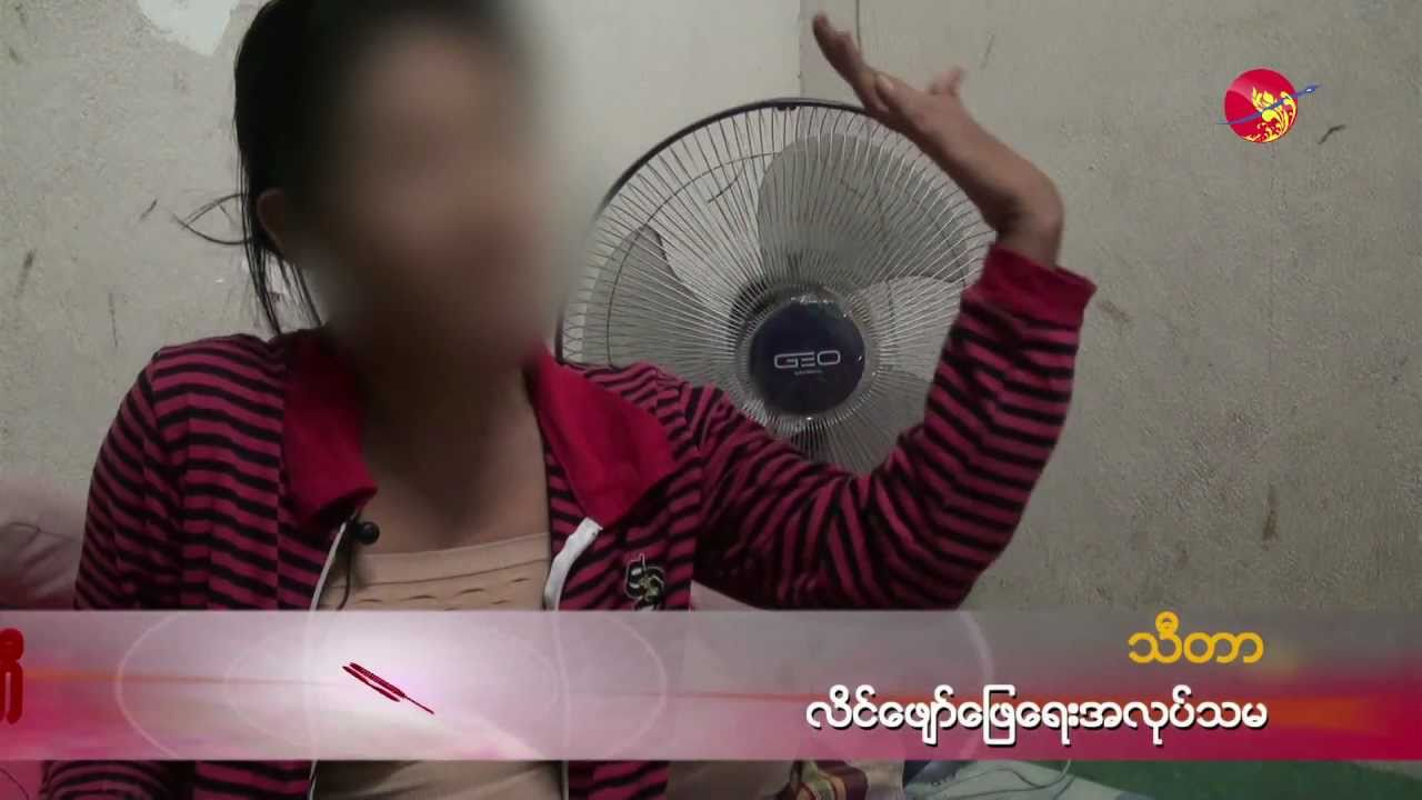 Burmese Sex Workers Sold In Ranong - Youtube-9445