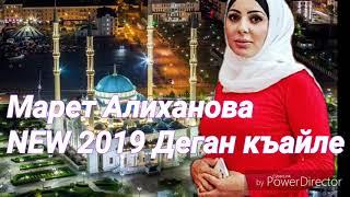 МАРЕТ АЛИХАНОВА...ДЕГАН КЪАЙЛЕ...ПРЕМЬЕРА NEW 2019г.