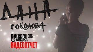 Дана Соколова - Первый концерт в Санкт-Петербурге (Aurora Hall, 18/10/2017)