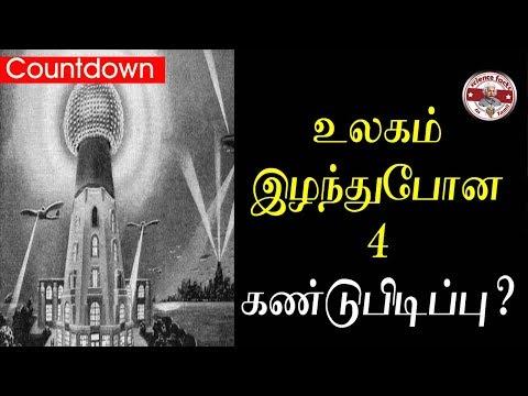 உலகம் இழந்து போன ஐந்து கண்டுபிடிப்புகள் |Tamil | Movies |songs | Engineering| Science