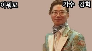 이뭐꼬   신곡    가수강혁