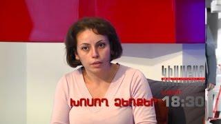 Kisabac Lusamutner anons 03 01 17 Khosogh Dzerqer