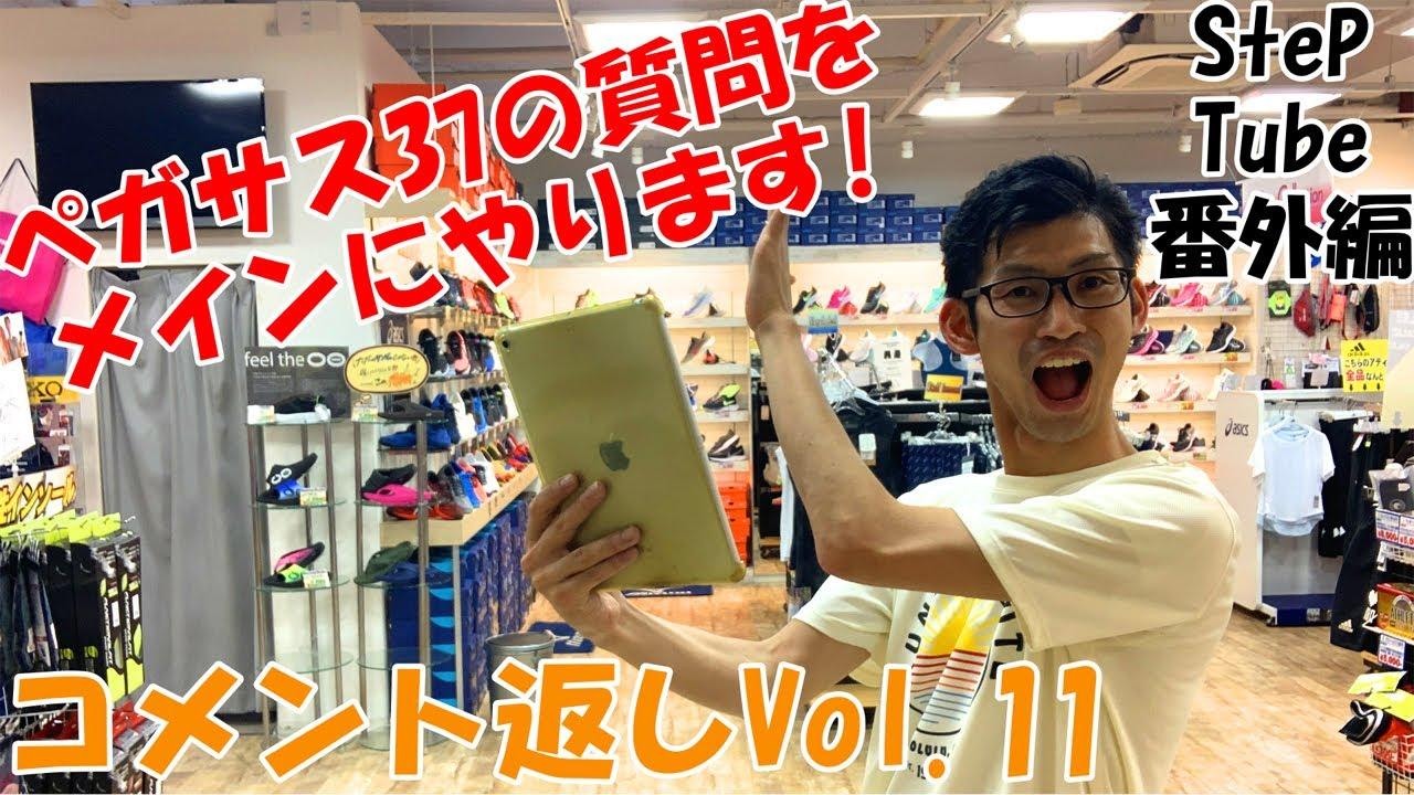 SteP Tube 番外編 コメント返しVol.11