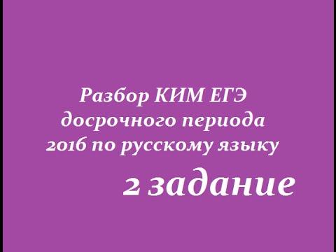 2 задание РАЗБОР КИМ ЕГЭ 2016(ДОСРОЧНЫЙ ПЕРИОД) по русскому языку
