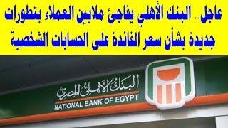 عاجل   البنك الأهلي يفاجئ ملايين العملاء بتطورات جديدة بشأن سعر الفائدة على الحسابات الشخصية