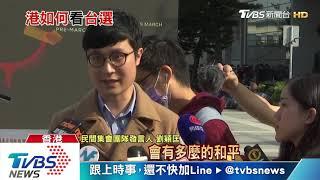 【十點不一樣】「今日台灣 明日香港」 港人看台大選心中發願
