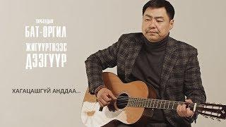 """Т.Бат-Оргил – """"Хагацашгүй анддаа"""" / Bat-Orgil Turbold – """"Khagatsashgui Anddaa"""" (Official Video)"""