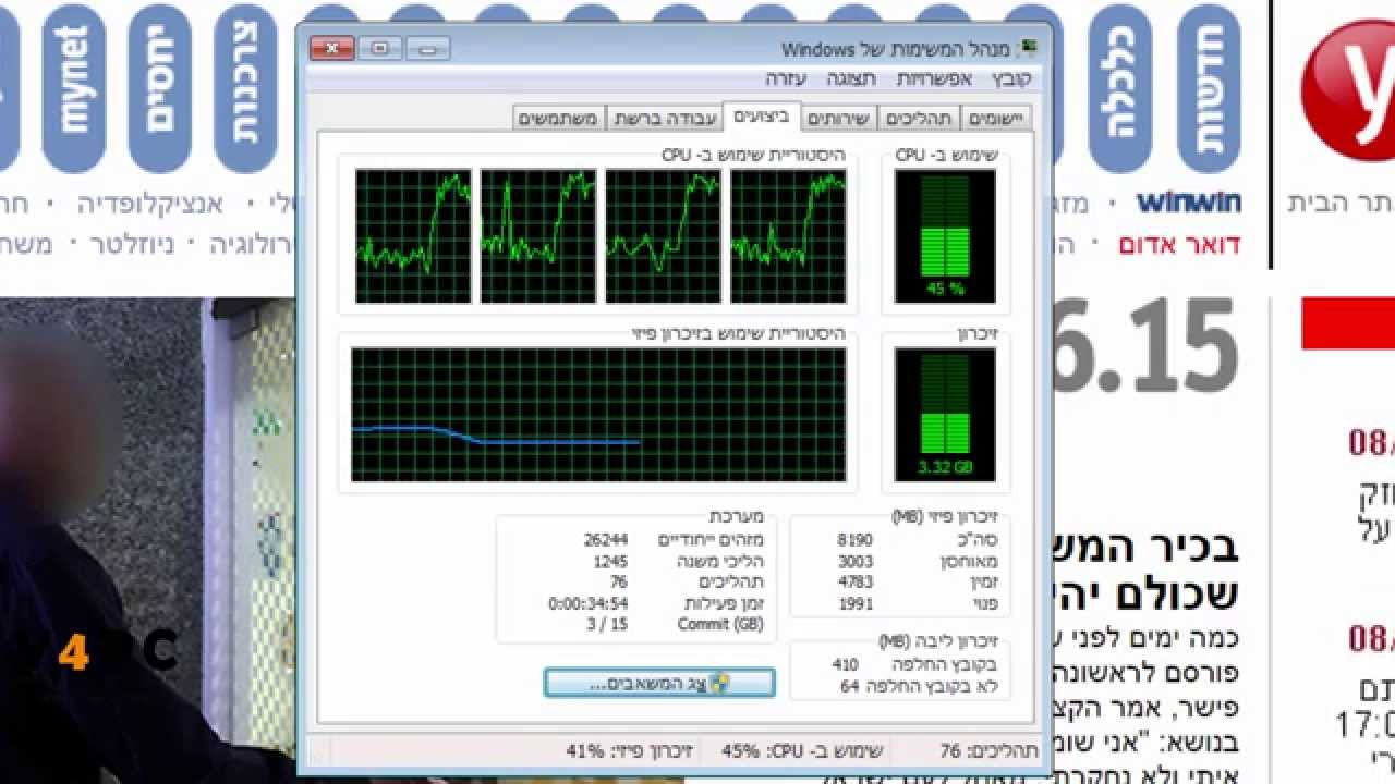 המדריך לפתרון בעיית מחשב איטי - כיצד לגרום למחשב איטי להיות מהיר