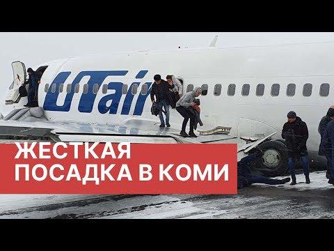 Аварийная посадка самолета Utair в Коми. Пассажирский Boeing компании Utair совершил посадку в Коми