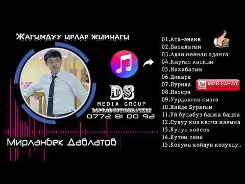 Мирланбек Давлатов Жагымдуу ырлар жыйнагы Кыргызстан Баткен 2018