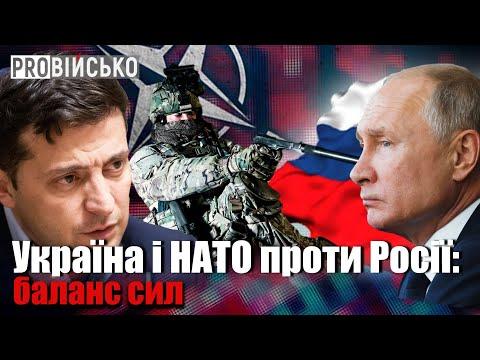 ProВійсько: Україна і НАТО vs Росія - у кого більший потенціал?