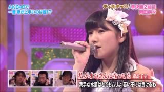 AKBINGO, ep 302 Moritaka Chisato (森高千里) - Watashi ga Obasan ni ...