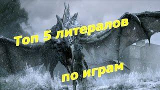 Топ 5 литералов по играм)))