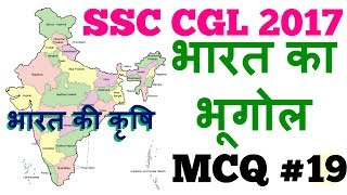AGRICULTURE IN INDIA | INDIAN GEOGRAPHY MCQ PART 19 IN HINDI FOR SSC CGL | भारत मे कृषि