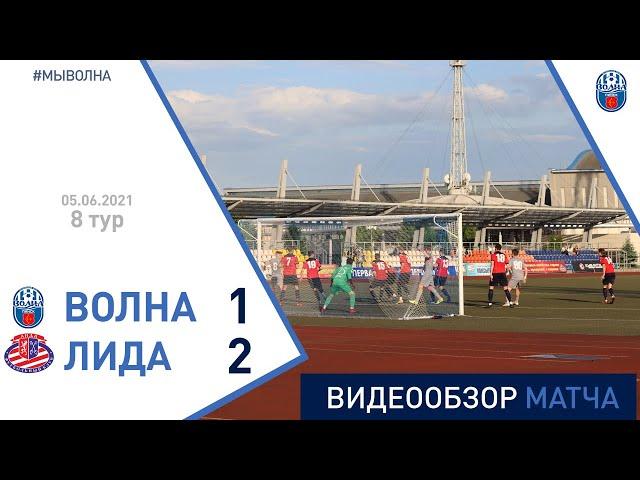 ⚽ Первая лига 2021 (8 тур) | «Волна-Пинск» 1:2 «Лида»