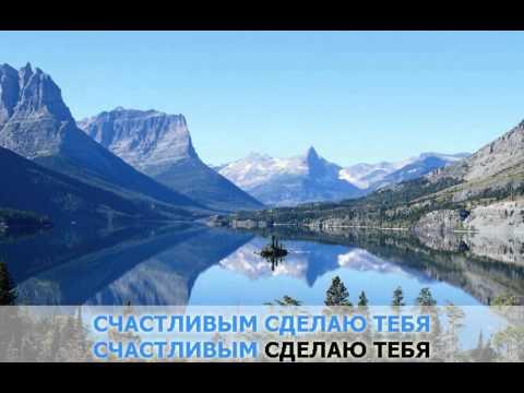 «Я не отступлю», Бьянка: караоке и текст песни