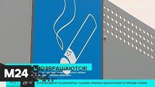 Смотреть видео Госдума приняла закон о возврате курилок в аэропорты - Москва 24 онлайн