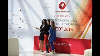 V Всероссийский съезд специалистов по охране труда