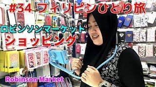 フィリピンひとり旅 ロビンソンマーケットで買い物 Philippines Manila Robinson Market thumbnail