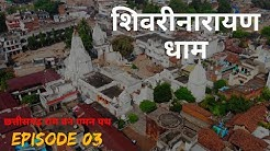 Chhattisagarh ram vangaman path  - Shivrinarayan Dham - EP 03 - Janjgir Chapa Chhattisgarh