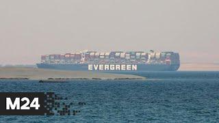 Попытка #2: контейнеровоз Ever Given вновь пойдет через Суэцкий канал - Москва 24